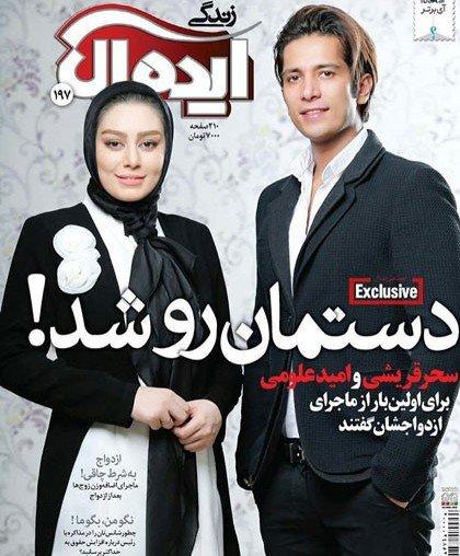 عکس سحر قریشی در کنار همسرش ، امید علومی