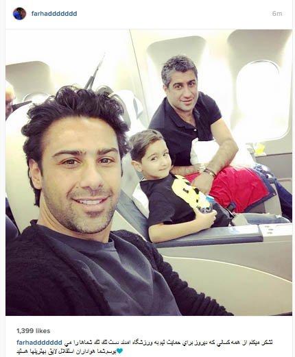 عکس سلفی هواپیمایی فرهاد مجیدی با پسرش