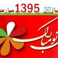 تبریک عید نوروز ۹۵ با این ۱۰ اس ام اس