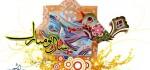 کارت پستال و اس ام اس های تبریک عید نوروز ۹۵