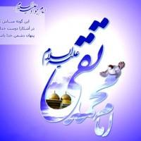 اس ام اس های زیبا مخصوص ولادت امام محمد تقی (ع)