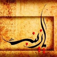 پیامک های مناسبت شهادت حضرت زینب