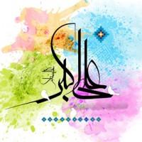 پیامک مخصوص ولادت حضرت علی اکبر (ع)