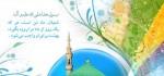 اس ام اس جدید برای تبریک ماه شعبان