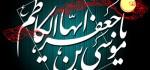 اس ام اس جدید برای شهادت امام موسی کاظم