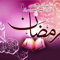 اس ام اس جدید مخصوص ماه مبارک رمضان