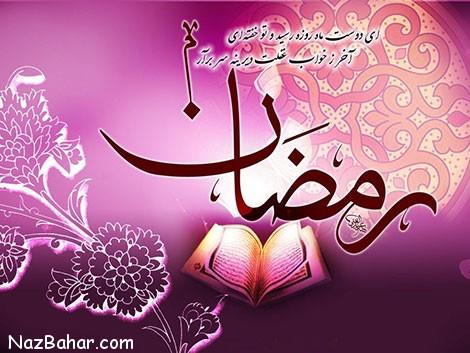 SMS-Ramadan-1394