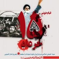 کارت پستال مخصوص قیام ۱۵ خرداد