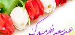 گالری عکس مخصوص تبریک عید فطر