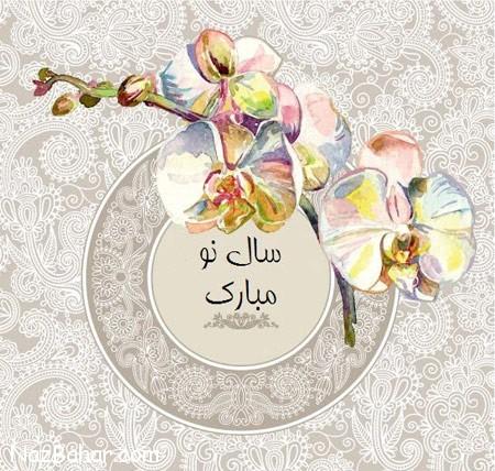 مجموعه متن و اس ام اس تبریک عید نوروز 96