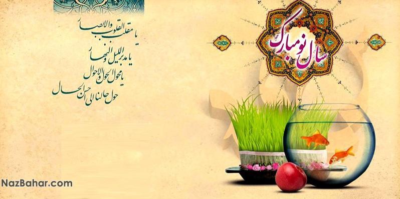 کارت پستال تبریک عید نوروز , عکس نوشته تبریک نوروز