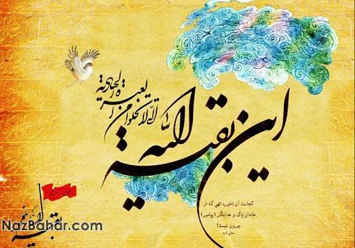 عکس پروفایل نیمه شعبان , عکس نوشته تبریک ولادت امام مهدی