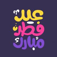 عکس نوشته تبریک عید فطر برای پروفایل