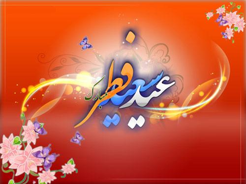 تصاویر و عکس نوشته تبریک عید فطر , عکس پروفایل عید فطر